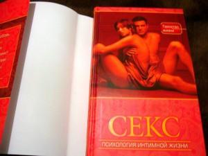 книги о сексе, секс в искусстве, о сексе